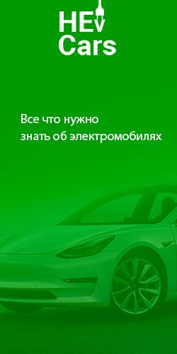 Все электромобили мира на автопортале HEvCars